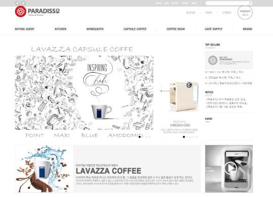 <되는 온라인 몰엔 이유가 있다>고품질 커피로 `홈카페족` 공략…이탈리아 커피 브랜드 전문몰 `파라디소`